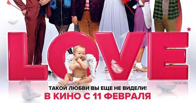 Love (16+)